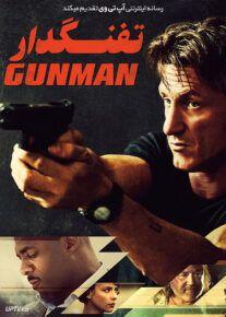 دانلود فیلم تفنگدار The Gunman 2015 با زیرنویس فارسی