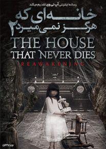 دانلود فیلم خانه ای که هرگز نمی میرد 2 The House That Never Dies Ⅱ 2017 با زیرنویس فارسی
