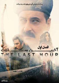 دانلود سریال The Last Hour آخرین ساعت فصل اول