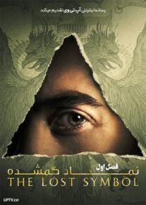دانلود سریال The Lost Symbol نماد گمشده فصل اول