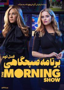 دانلود سریال The Morning Show نمایش صبحگاهی فصل دوم
