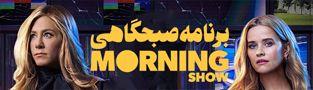 سریال The Morning Show