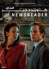 دانلود سریال The Newsreader گوینده خبر فصل اول