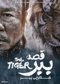 دانلود فیلم قصه ببر شکارچی پیر The Tiger An Old Hunters Tale 2015 با زیرنویس فارسی