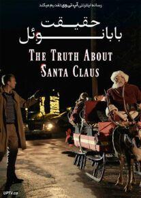 دانلود فیلم حقیقت بابانوئل The Truth About Santa Claus 2020 با زیرنویس فارسی