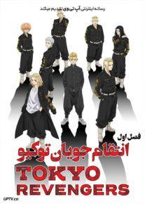 دانلود انیمه انتقام جویان توکیو Tokyo Revengers