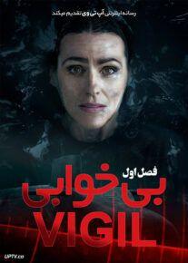 دانلود سریال Vigil بی خوابی فصل اول