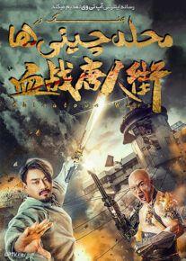 دانلود فیلم جنگ در محله چینی ها Wars in Chinatown 2020 با زیرنویس فارسی