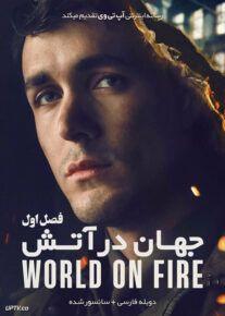 دانلود سریال World on Fire جهان در آتش فصل اول
