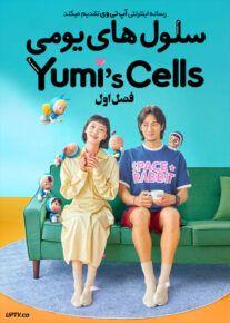 دانلود سریال Yumis Cells سلول های یومی فصل اول