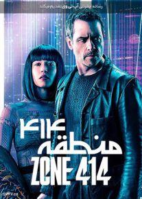 دانلود فیلم منطقه چهارصد و چهارده Zone 414 2021 با زیرنویس فارسی