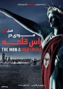 دانلود سریال The Man in the High Castle مردی در رأس قلعه فصل دوم
