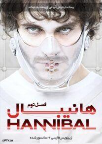 دانلود سریال Hannibal هانیبال فصل دوم
