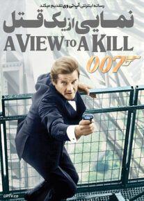 دانلود فیلم جیمز باند نمایی از یک قتل 007 James Bond A View to a Kill 1985 با زیرنویس فارسی