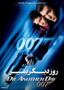 دانلود فیلم جیمز باند روز دیگر بمیر 007 James Bond Die Another Day 2002 با زیرنویس فارسی
