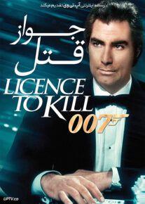 دانلود فیلم جیمز باند جواز قتل 007 James Bond Licence to Kill 1989 با زیرنویس فارسی