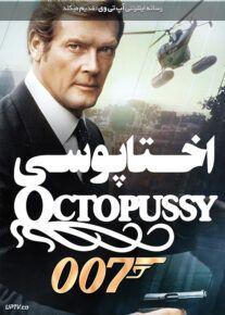 دانلود فیلم جیمز باند اختاپوسی 007 James Bond Octopussy 1983 با زیرنویس فارسی