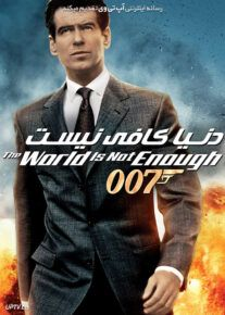 دانلود فیلم جیمز باند دنیا کافی نیست 007 James Bond The World Is Not Enough 1999 با زیرنویس فارسی