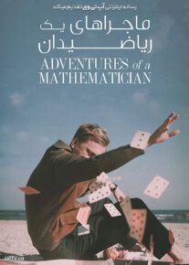 دانلود فیلم ماجراهای یک ریاضیدان Adventures of a Mathematician 2021 با زیرنویس فارسی