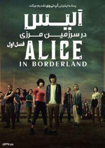 دانلود سریال Alice in Borderland آلیس در سرزمین مرزی فصل اول