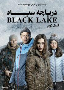 دانلود سریال Black Lake دریاچه سیاه فصل دوم