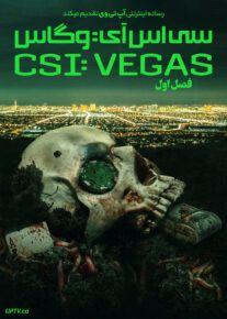 دانلود سریال سی اس آی وگاس CSI Vegas فصل اول