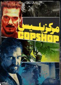 دانلود فیلم مرکز پلیس Copshop 2021 با زیرنویس فارسی