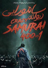 دانلود فیلم موساشی سامورایی دیوانه Crazy Samurai Musashi 2020 با زیرنویس فارسی