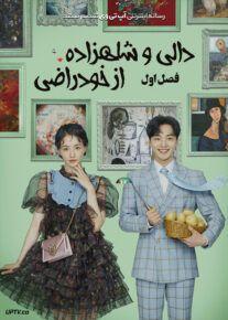 دانلود سریال Dali and the Cocky Prince دالی و شاهزاده از خود راضی فصل اول