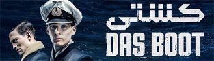 سریال کشتی Das Boot