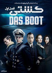 دانلود سریال Das Boot کشتی فصل اول