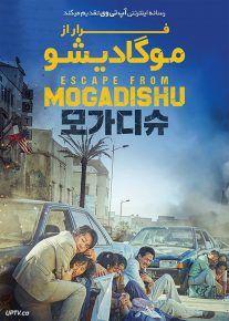 دانلود فیلم فرار از موگادیشو Escape from Mogadishu 2021 با زیرنویس فارسی