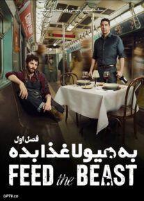 دانلود سریال Feed the Beast به هیولا غذا بده فصل اول