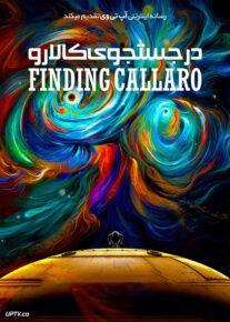 دانلود انیمیشن درجستجوی کالارو Finding Callaro 2021