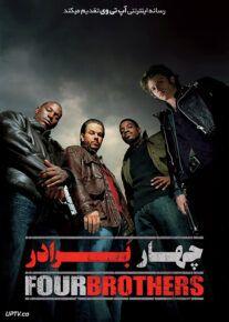 دانلود فیلم چهار برادر Four Brothers 2005 با زیرنویس فارسی