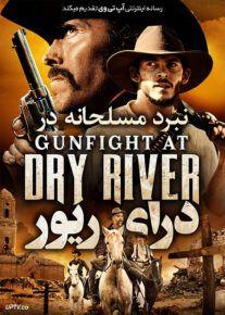 دانلود فیلم مسلحانه در درای ریور Gunfight at Dry River 2021 با زیرنویس فارسی