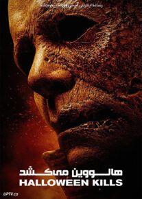 دانلود فیلم هالووین می کشد Halloween Kills 2021 با زیرنویس فارسی