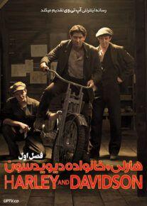 دانلود سریال هارلی و خانواده دیویدسون Harley and the Davidsons فصل اول