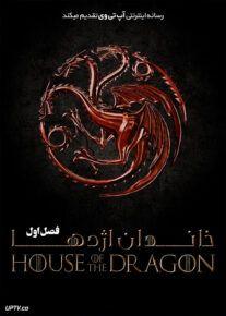 دانلود سریال House of the Dragon خاندان اژدها فصل اول