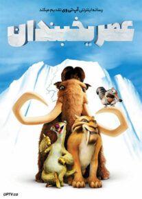 دانلود انیمیشن عصر یخبندان 1 Ice Age 1 2002 با دوبله فارسی