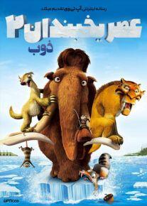 دانلود انیمیشن عصر یخبندان 2 Ice Age 2 2006 با دوبله فارسی