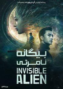 دانلود فیلم بیگانه نامرئی Invisible Alien 2021 با زیرنویس فارسی