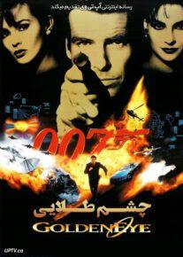دانلود فیلم جمیز باند چشم طلایی 007 James Bond GoldenEye 1995 با زیرنویس فارسی