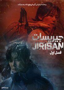 دانلود سریال جیریسان Jirisan فصل اول