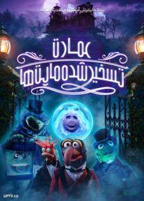 دانلود انیمیشن عمارت تسخیر شده ماپت ها Muppets Haunted Mansion 2021