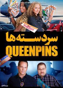 دانلود فیلم سردسته ها Queenpins 2021 با زیرنویس فارسی