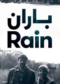 دانلود فیلم باران Rain 2020 با زیرنویس فارسی