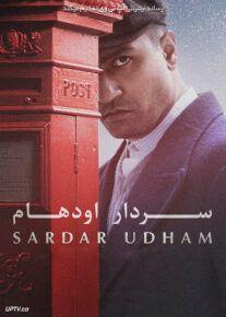 دانلود فیلم سردار اودهام Sardar Udham 2021 با زیرنویس فارسی