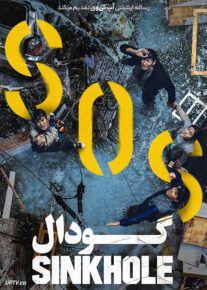 دانلود فیلم گودال Sinkhole 2021 با زیرنویس فارسی