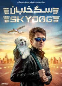 دانلود فیلم سگ خلبان Skydog 2020 با زیرنویس فارسی